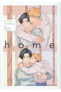 homeの本