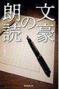 文豪の朗読の本