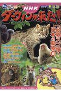 新装版 NHKダーウィンが来た!必殺スゴ技!日本の動物編の本