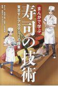 まんがで学ぶ寿司の技術の本
