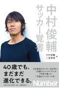 中村俊輔サッカー覚書の本