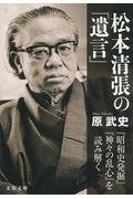 松本清張の「遺言」の本