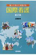 第2版 知って考えて実践する国際看護の本