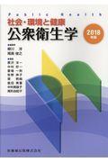第11版 公衆衛生学 2018年版の本