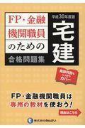 FP・金融機関職員のための宅建合格問題集 平成30年度版の本