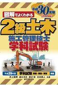 図解でよくわかる2級土木施工管理技士学科試験 平成30年版の本