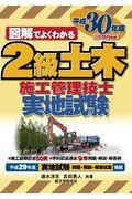 図解でよくわかる2級土木施工管理技士実地試験 平成30年版の本