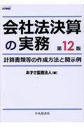 第12版 会社法決算の実務の本
