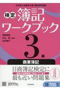 第4版 検定簿記ワークブック3級商業簿記の本