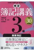検定簿記講義3級商業簿記 平成30年度版の本