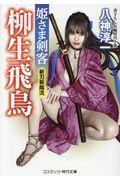 姫さま剣客柳生飛鳥の本