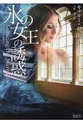 氷の女王の誘惑の本