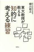 東大教授が教える知的に考える練習の本