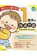 役立つ!書ける!1歳児の指導計画の本