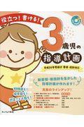 役立つ!書ける!3歳児の指導計画の本