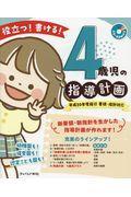 役立つ!書ける!4歳児の指導計画の本