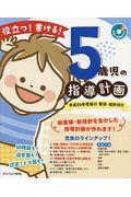 役立つ!書ける!5歳児の指導計画の本