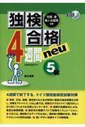 独検合格4週間neu5級の本