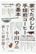 家でたのしむ手焙煎コーヒーの基本の本