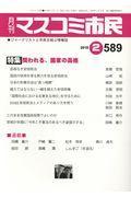 月刊マスコミ市民 589の本