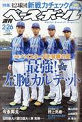 週刊 ベースボール 2018年 2/26号の本