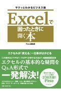 Excelで困ったときに開く本の本