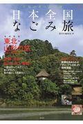 日本全国なごみ旅の本