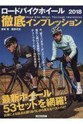ロードバイクホイール徹底インプレッション 2018の本