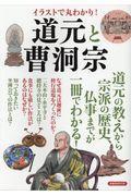 イラストで丸わかり!道元と曹洞宗の本