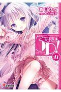 天使の3P!×11の本