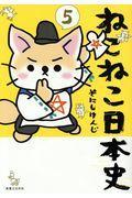 ねこねこ日本史 5の本