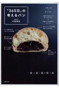 「365日」の考えるパンの本