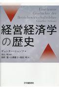 経営経済学の歴史の本