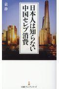 日本人は知らない中国セレブ消費の本