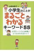 小学生のことがまるごとわかるキーワード55の本