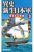 異史・新生日本軍 3の本