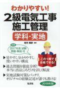 わかりやすい!2級電気工事施工管理 学科・実地の本