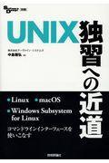 UNIX独習への近道の本