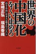 世界の中国化をくい止めろの本