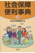 社会保障便利事典 平成30年版の本
