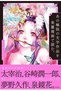 あの極限の文学作品を美麗漫画で読む。の本