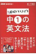 NHK基礎英語1書いて確認1週間で仕上げる中1の英文法の本