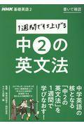 NHK基礎英語2書いて確認1週間で仕上げる中2の英文法の本