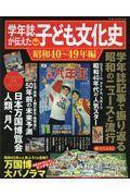 学年誌が伝えた子ども文化史【昭和40〜49年編】の本