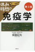 第3版 休み時間の免疫学の本