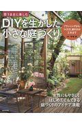 DIYを生かした小さな庭づくりの本