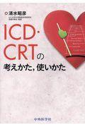 ICD・CRTの考えかた,使いかたの本