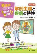 改訂2版 看護師国試対策START BOOK解剖生理と疾病の特性の本
