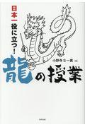 日本一役に立つ!龍の授業の本