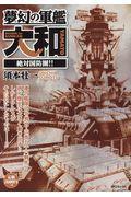 夢幻の軍艦大和 絶対国防圏!!の本